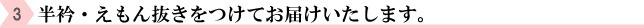 【反物別誂え】ポリエステル長襦袢