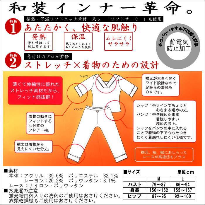 和装インナー 東レ ソフトサーモ糸使用 ヒート+ふぃっと 肌着 肌襦袢 七分丈シャツ(レース付き)【M・L】