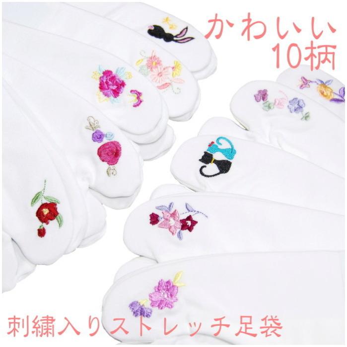 刺繍 ストレッチ足袋(足袋カバー)