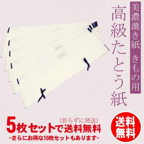 美濃漉き紙 きもの用 たとうし(薄紙付き) 5枚セット・10枚セット 送料無料(折らずに配送)