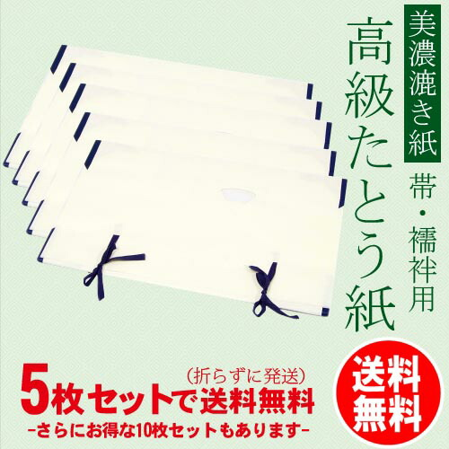 美濃漉き紙 帯 長襦袢用 たとう紙(薄紙付き) 5枚セット・10枚セット 送料無料(折らずに配送)