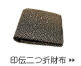 印伝二つ折財布