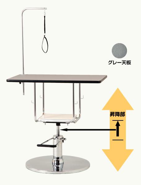 トリミングテーブル
