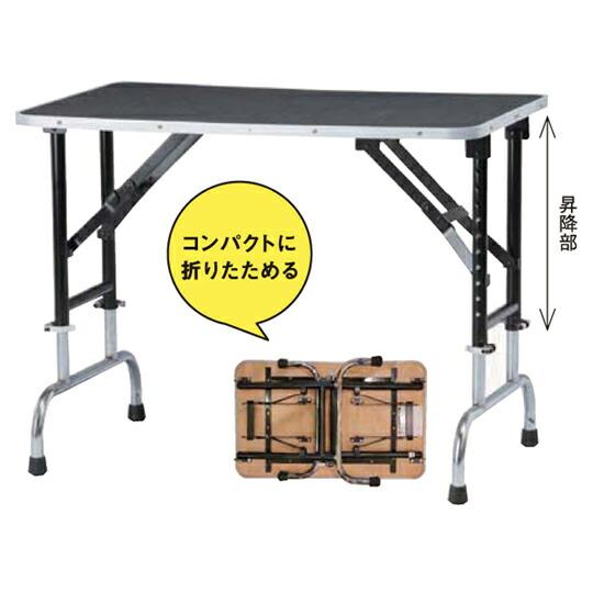 アジャストテーブル 930 Ⅱ