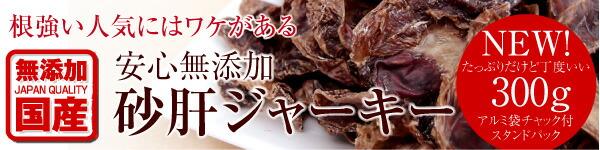 [無添加]砂肝ジャーキー300g