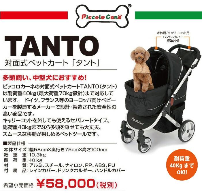ピッコロカーネ TANTO タント1