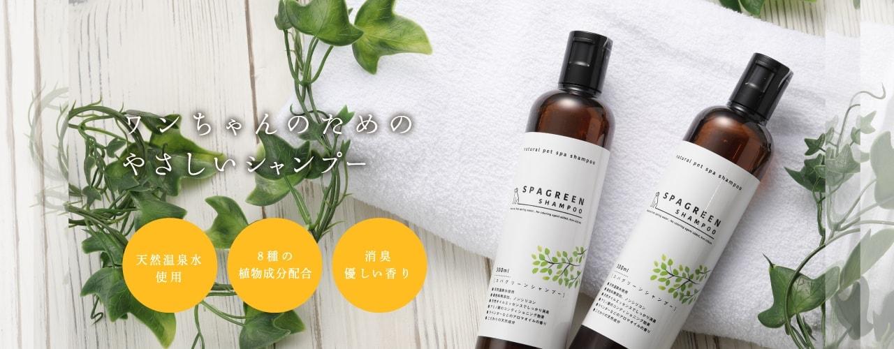 ワンちゃんのためのやさしいシャンプー 1.天然温泉水使用 2.8種の植物成分配合 3.消臭・優しい香り