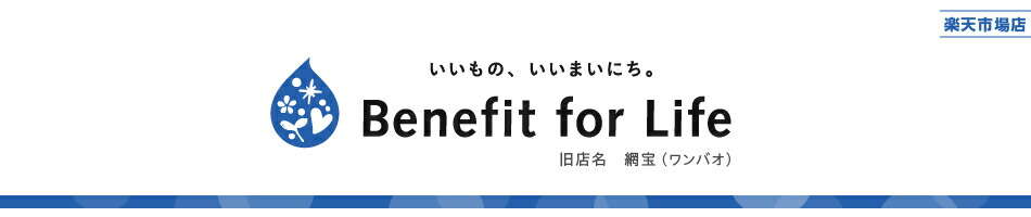 Benefit for Life 楽天市場店