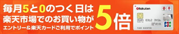 毎月5と0がつく日は楽天市場でのお買い物がエントリー&楽天カードご利用でポイント5倍