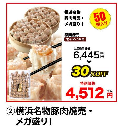 横浜名物豚肉焼売・メガ盛り!