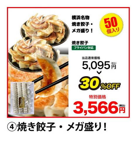 焼き餃子・メガ盛り!