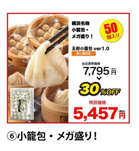 水餃子・メガ盛り!
