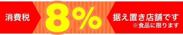 消費税8%据え置き店舗です※食品に限ります