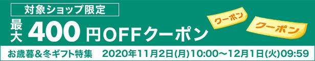 お歳暮&冬ギフト特集2020 最大400円OFFクーポン企画ページ