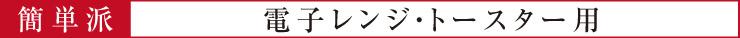 電子レンジ・トースター用