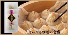 鮮蝦小籠包ver1.0