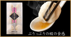 鮮蝦小籠包ver2.0