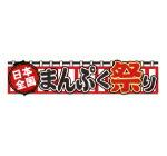 日本全国まんぷく祭り