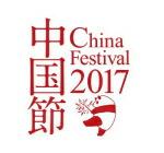 中国節 China Festival