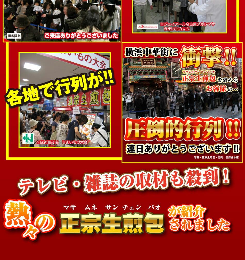 正宗生煎包2.0/ヒスイ/フカヒレ