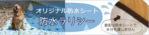 オリジナル防水シート 防水ラリシー
