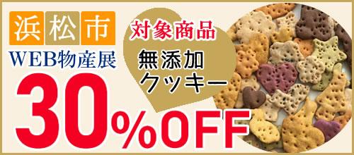 30%OFF 無添加クッキー