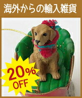 20%OFF 輸入雑貨