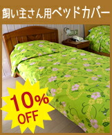 10%OFF 一重ベッドカバー