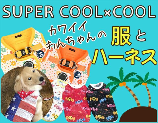 わんちゃんの服とハーネスCOOLCOOL zoobico puppia pinkaholic