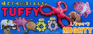 頑丈で水に浮くおもちゃTUFFYとしなやかなMIGHTY