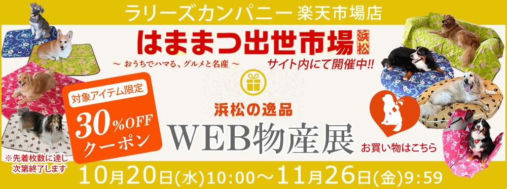 浜松市応援WEB物産展 クーポンはこちら