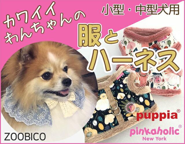 わんちゃんの服とハーネスzoobico puppia pinkaholic