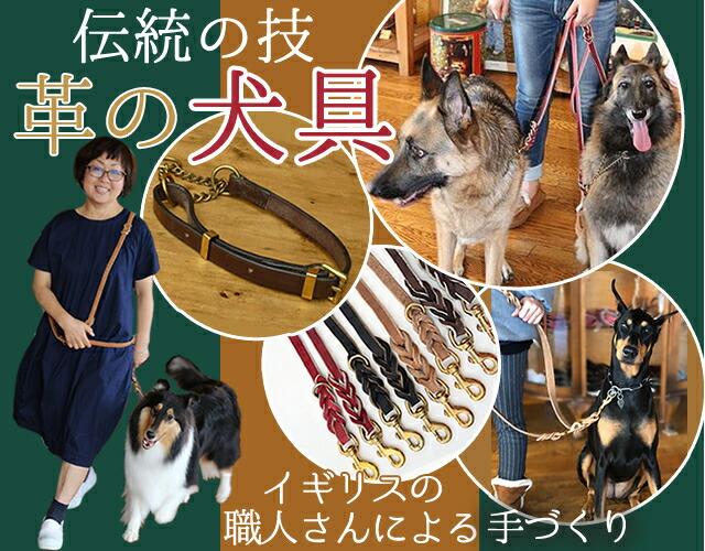 革の犬具 イギリスの職人さんによる手作り
