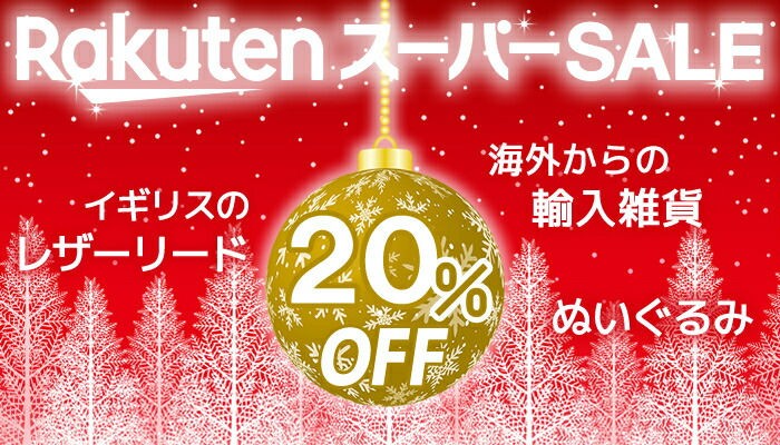 20%OFF