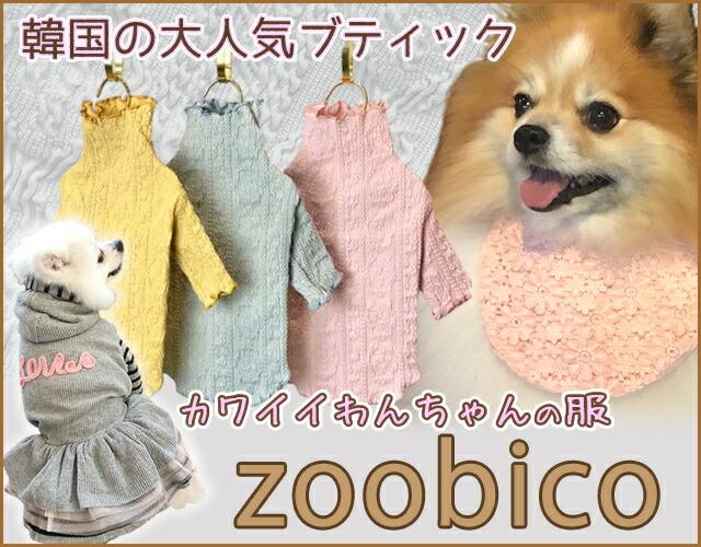 韓国の大人気ブティックわんちゃんの服zoobico