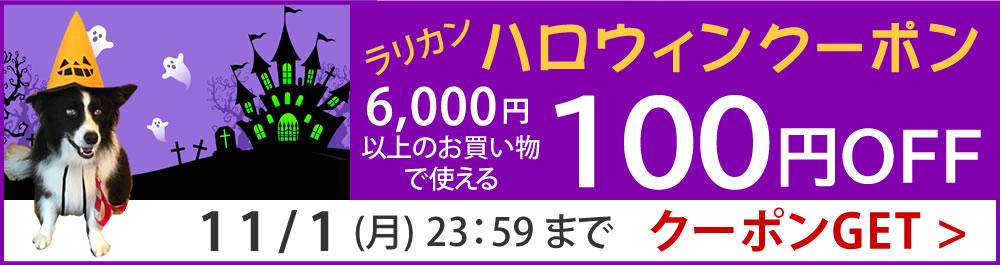 ハロウィンクーポン100円OFF