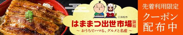 浜松市応援WEB物産展クーポン配布中