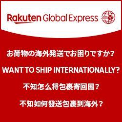 楽天Global Express