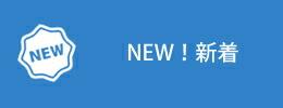 新着商品、おすすめ商品、新入荷、新着、