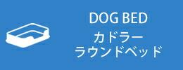 ドッグベッド、大型犬用ベッド、犬用楕円形ベッド、カドラー、なみなみウレタン、アロハ柄、パウ柄、ハワイアン柄、足跡柄のベッド、パウ柄のベッド、アロハ柄のベッド、パウ柄のベッド犬用、アロハ柄のベッド犬用、犬用ふかふかベッド、大型犬用丸いベッド、犬用ラウンドベッド、オーソペディックカドラー、日本製ベッド犬用、浜名湖