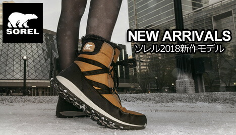 カナダ生まれのウィンターブーツ「ソレル」2018冬の新作モデル登場!