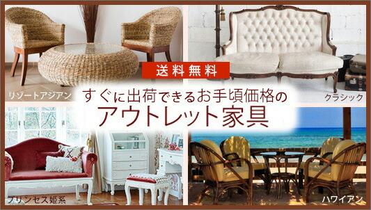格安アウトレット家具