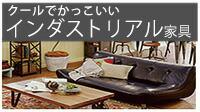 インダストリアル家具