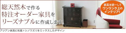 特注オーダー家具