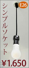 1灯式シンプル天井照明 E26口金