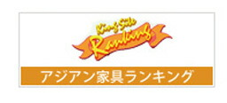 king site ranking アジアン家具