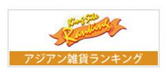 king site ranking アジアン雑貨