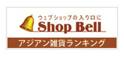 shop bell アジアン雑貨