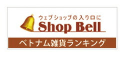 shop bell ベトナム雑貨