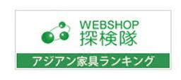 webshop 探検隊 アジアン家具